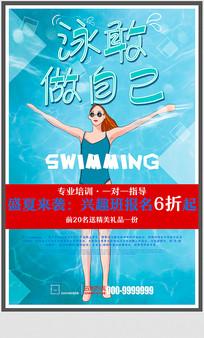 清新创意游泳培训促销海报