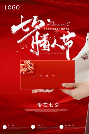 七夕节情侣浪漫海报