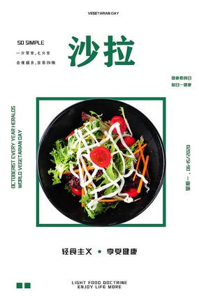 沙拉美食海报