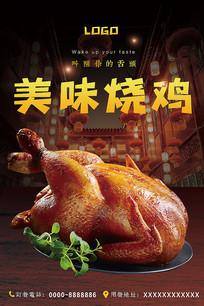 烧鸡美食宣传海报设计