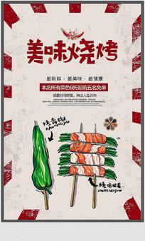 烧烤宣传海报