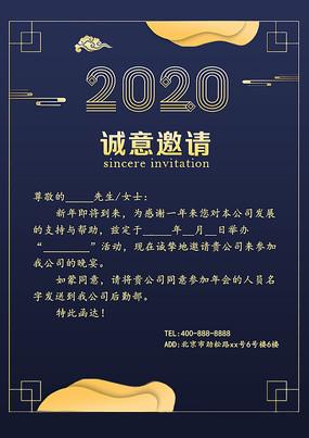 深色背景金色线条2020新年邀请函