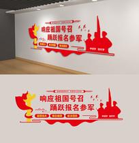 社区党建征兵标语宣传文化墙