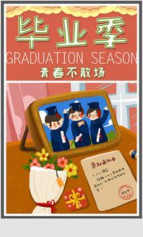 温馨创意毕业季海报