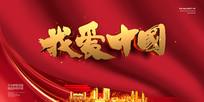 我爱中国背景板