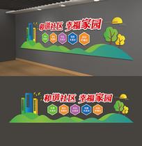 五好社区口号墙和谐社区文化墙