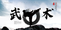 武术宣传海报设计
