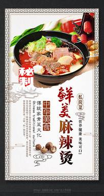 鲜美麻辣烫餐饮文化海报