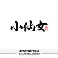 小仙女矢量书法字体