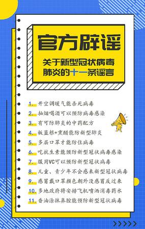 新型冠状病毒官方辟谣海报