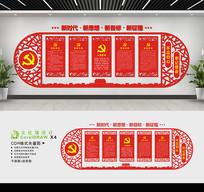 新中式党员活动室布置文化墙