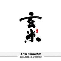 玄米矢量书法字体