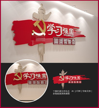 学习强国党建标语文化墙