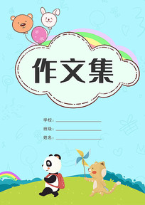 原创可爱卡通动物作文集封面PSD