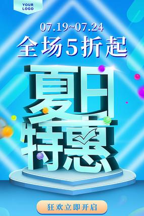 原创清凉夏日特惠促销海报