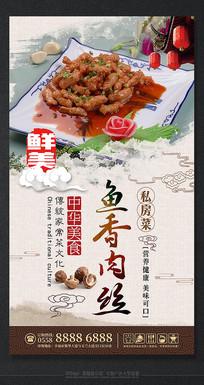 鱼香肉丝家常菜海报设计
