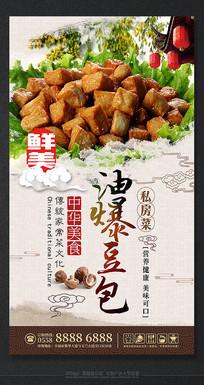 中国传统美食餐饮海报设计