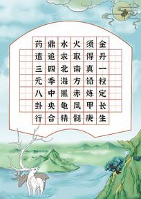 中国风典雅清新书法纸信纸PSD