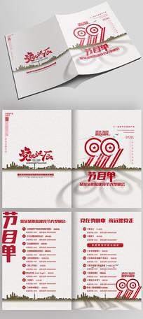 中国风七一建党节大型晚会节目单设计