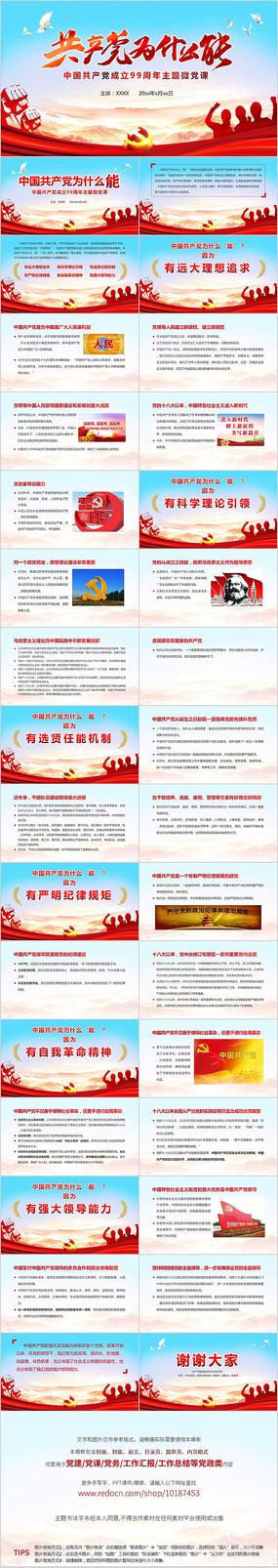 """中国共产党为什么""""能""""党课微党课PPT"""