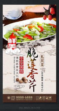 中华美食脆莲香芹海报设计