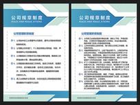 2020企业岗位职责规章制度公司制度展板