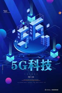 5G体验科技海报