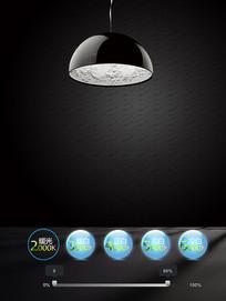 LED照明智能灯具前端UI界面设计
