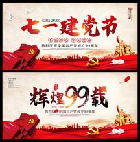 创意中国风七一建党节宣传展板设计