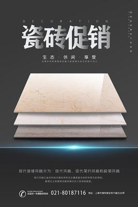 瓷磚促銷海報