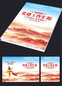 党建画册政府报告封面设计
