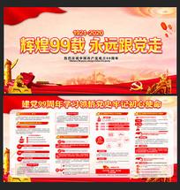 大气七一建党节99周年宣传展板