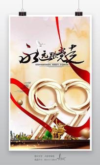 大气七一建党节建党99周年海报