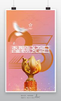 大气香港回归纪念日23周年海报