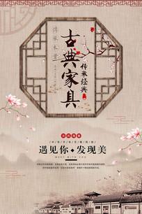 复古中国风古典海报