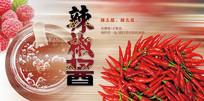 高端大气企业红色辣椒酱宣传海报
