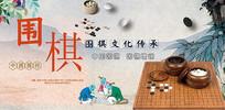 高端大气中国风水墨围棋宣传海报