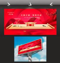 高端新中式地产广告