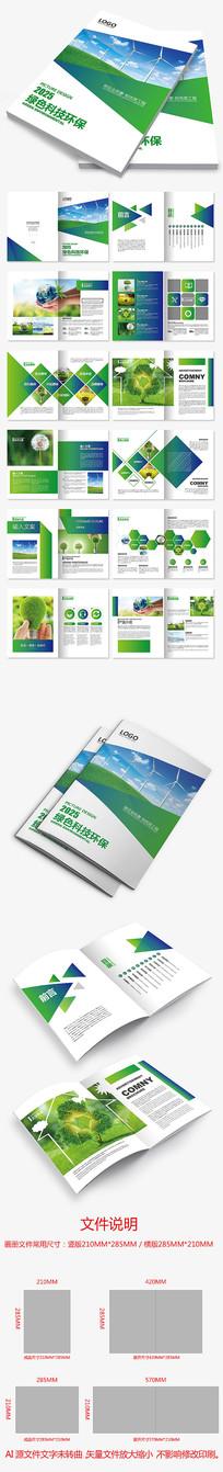 光伏太阳能绿色新能源画册科技环保画册设计