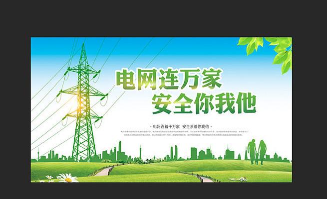 国家电网宣传海报设计