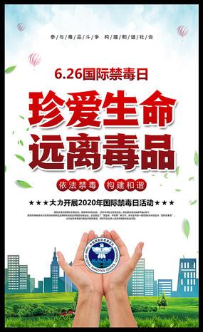 国际禁毒日公益海报设计