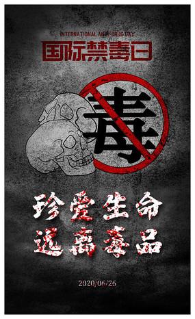 国际禁毒日公益宣传海报设计