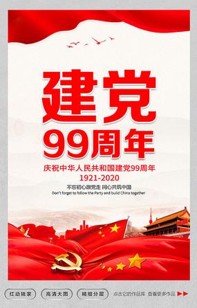 红色大气建党99周年海报设计