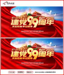 红色大气建党99周年展板设计