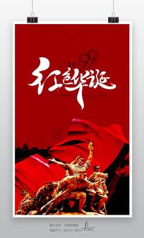 红色七一建党节建党99周年海报