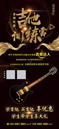 吉他培训海报