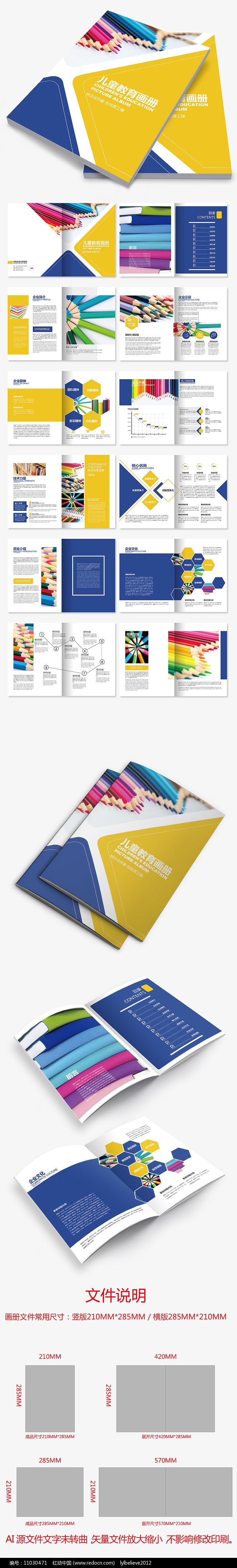 蓝橙色学校教育培训招生画册设计图片