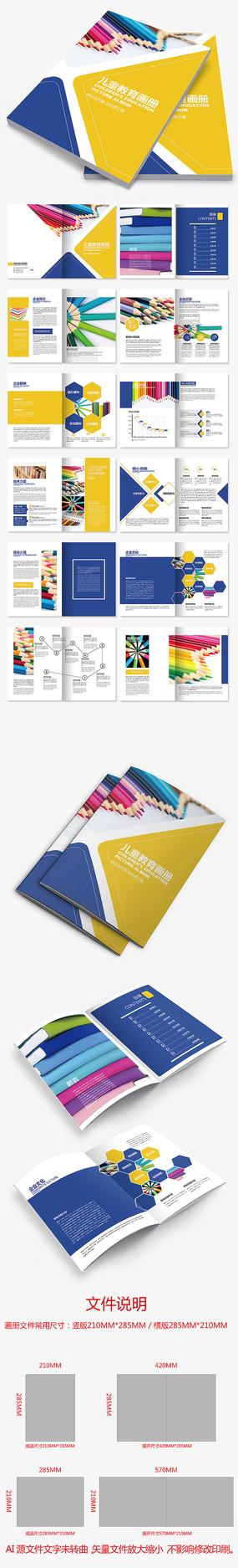 蓝橙色学校教育培训招生画册设计