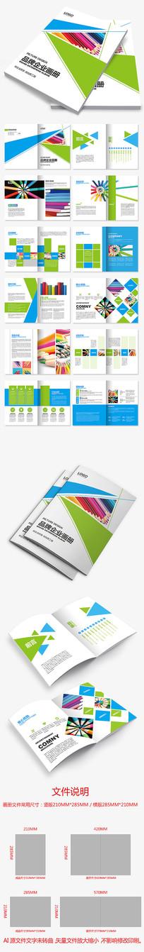 蓝绿色学校教育培训招生画册设计