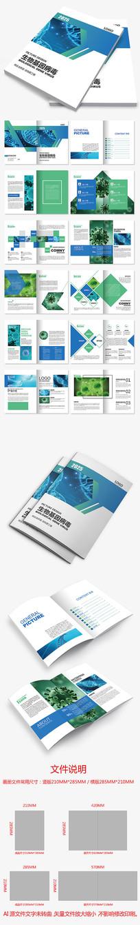 蓝绿生物科技医疗基因病毒检测实验医疗画册